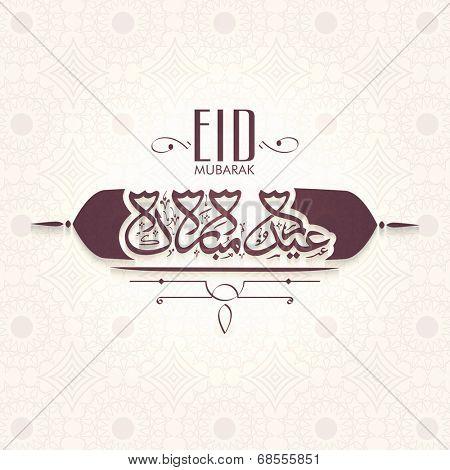 Arabic islamic calligraphy of text Eid Mubarak on occasion of Muslim community festival celebrations.