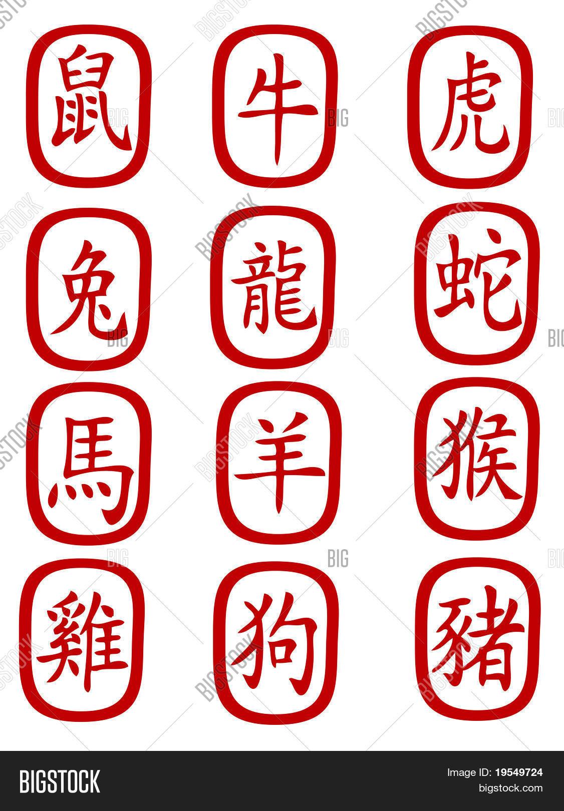 Chinese Zodiac Symbols Image Photo Free Trial Bigstock