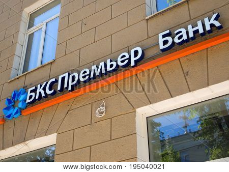 Voronezh, Russia - May 6, 2017: A sign of BCS Premier Bank on Mira Street in the city of Voronezh