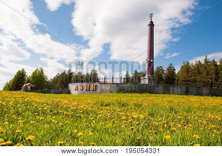 Pervouralsk, Russia - June 1, 2017: A Side View Of The Obelisk On The Border Of Euroope And Asia Wit