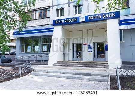 Samara Russia - May 28 2017: The post office of Russia. Russian text - Russian Post and Post Bank