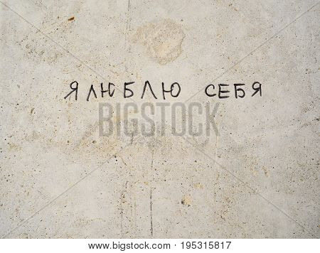 I love myself writing in Russian on concrete wall with copyspace