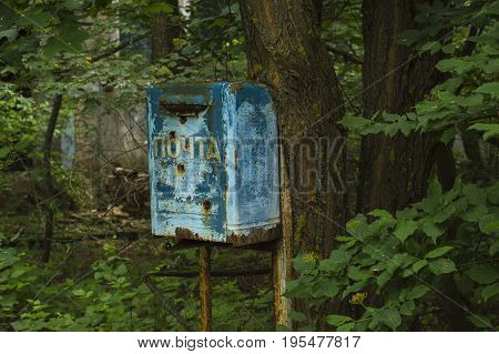 Old Rusty Mailbox in Ghost City of Pripyat. Text on the mailbox: