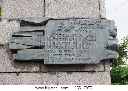 MOSCOW - JULY 13: Bas-relief inscription on commemorative stele dedicated to Nikolai Shmit at Shmitovsky Street on July 13 2017 in Moscow. Nikolai Shmit was Russian revolutionary.