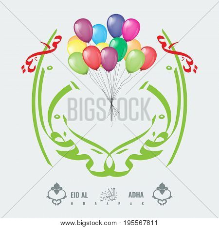 Illustration of eid al adha calligraphy with colorful balloon for Islamic Festival of Sacrifice, Eid-Al-Adha celebration. Translation of calligraphy is Sacrifice Holiday