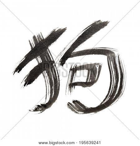 Chinese character: Dog. Raster illustration