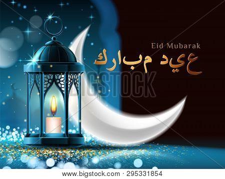 Mosque Window At Night And Eid Mubarak Greeting Near Crescent And Lantern. Ramadan Kareem Or Eid Ul