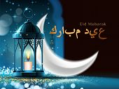 Mosque window at night and eid mubarak greeting near crescent and lantern. Ramadan kareem or Eid ul Fitr, ul Adha card background with fanous and moon.Ramazan and hari raya, muslim and islamic holiday poster