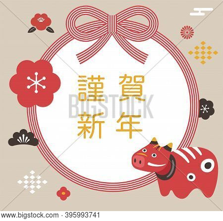 Japanese New Year 2021, Happy New Year Card, Longitudinal Ox Year, Red Cow, Year Of The Ox