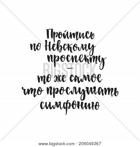 Translation walk on the Nevsky Prospekt - the same as to listen to the symphony Russian calligraphy typography poster. Handwritten modern brush lettering. Vector illustration