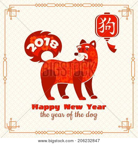 2018 Chinese New Year greeting card with red cute dog and traditional lantern with hieroglyph on light background with texture and figured frame. Vector illustration. Chinese zodiac animal symbol