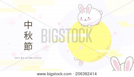 Vector illustration of Mid autumn festival horizontal design card with full yellow moon, cute fun bunny, rabbit ears, pink stars, light clouds, circles, round lines, greeting type text sign on chinese