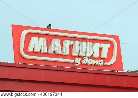 Syktyvkar, Russia -12.05.2020, Retail Trade System Of Stores Magnit, Shop Signboard, Large White Let