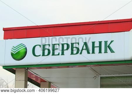 12.05.2020 Syktyvkar, Russia, Sberbank White Sign With Bank Logo And Green Letters. Street Sign On C