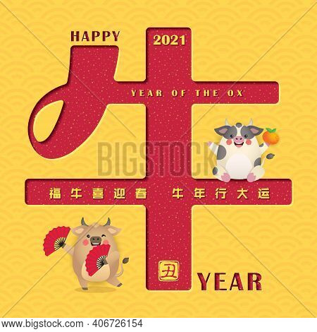 2021 Chinese New Year - Year Of The Ox Greeting Card. Cute Cartoon  Ox With Red Hand Fan And Tangeri