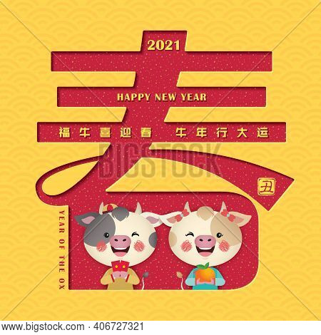2021 Chinese New Year - Year Of The Ox Greeting Card. Cute Cartoon  Ox With Red Packet And Tangerine