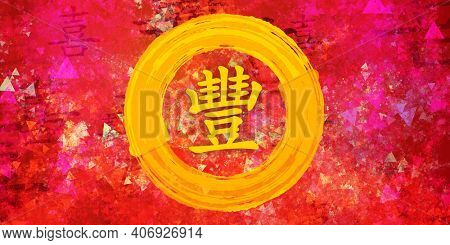 Abundance in Chinese Calligraphy on Creative Paint Background
