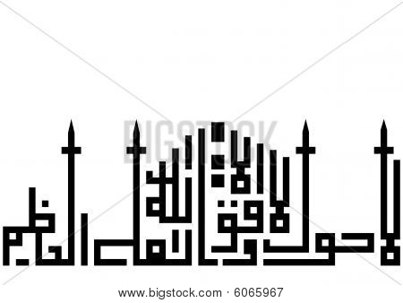 Ancient arabic ornament with mosque