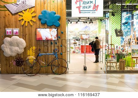 Central Children's Store