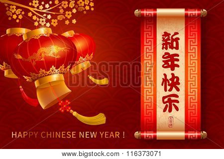Chinese New Year festive vector card with red lanterns, scroll and Chinese calligraphy (Chinese Translation: Happy New Year, on stamp : wishes of good luck). Seigaiha pattern on background.