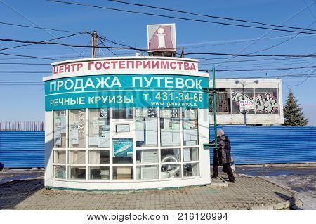 Nizhny Novgorod, Russia. - March 14.2017. Center of Hospitality. A small shop selling vouchers for river cruises company Gamma located next to the River Station