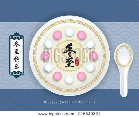 Dong Zhi means winter solstice festival, 24 solar term in chinese lunar calendars. TangYuan (sweet dumplings) & spoon. Chinese cuisine vector illustration.