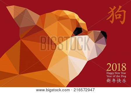 2018 Chinese New Year of the Dog, vector greeting card design. Bright geometric triangular modern dog head icon , zodiac symbol. Chinese hieroglyphs translation: happy new year, dog