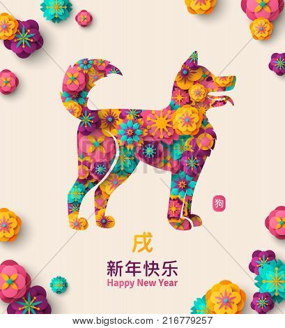 2018 Chinese New Year Greeting Card with Paper cut Oriental Flowers in Dog Silhouette. Vector illustration. Yellow Hieroglyph - Zodiac Sign Dog. Long Hieroglyph - Happy New Year.