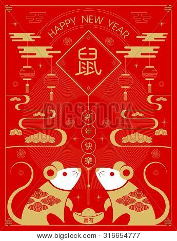 2020 Chinese New Year.Happy New Year 2020 Vector Photo Free Trial Bigstock