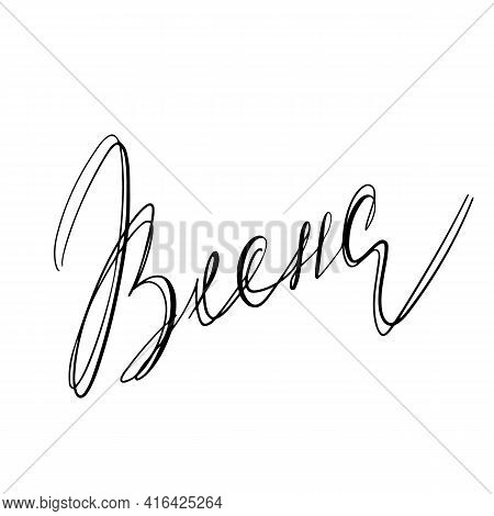 Russian Text, Hand Written Custom Cyrillic Calligraphy Isolated On White. Lettering For Media, Poste