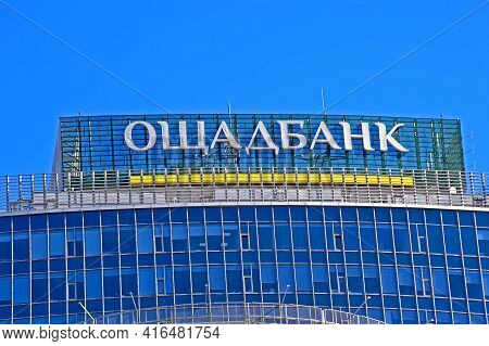 Kiev, Ukraine - Mar 23: State Savings Bank Of Ukraine Aka Oschadbank Signboard On March 23, 2021 In