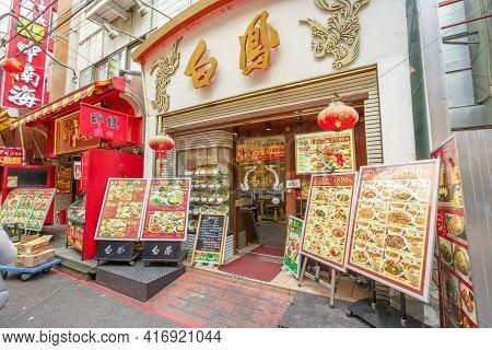 Yokohama, Japan - April 21, 2017: Yokohama Chinese Restaurant, The Japans Largest Chinatown In Centr