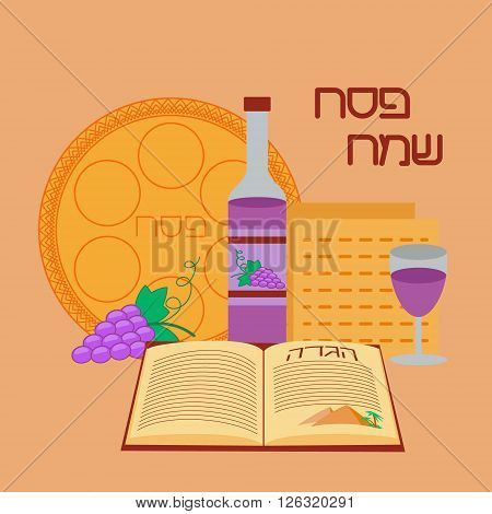 Passover background. Happy Passover in Hebrew. Jewish holiday Pesach greeting card. Vector illustration