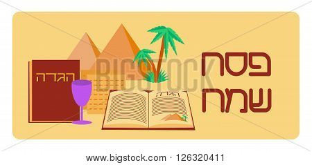 Passover background. Happy Passover in Hebrew. Jewish holiday Pesach background. Passover symbols. Vector illustration