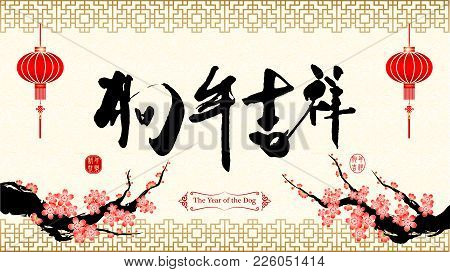 Chinese New Year Background The Year Of The Dog, Chinese Zodiac Dog, Translation: Happy Chinese New