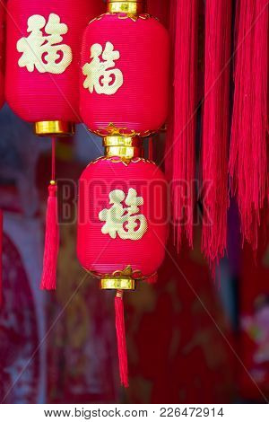 Tradition lantern of China in Chinese New Year,translation:calligraphy mean best wishes and good luck for the coming chinese new year