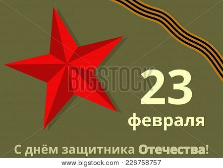 Card With Cyrillic Lettering 23 February Happy Defender Of The Fatherland Day. Vector Illustration I