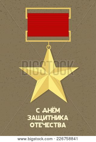 Card With Cyrillic Lettering 23 February Defender Of The Fatherland Day. Vector Illustration With St