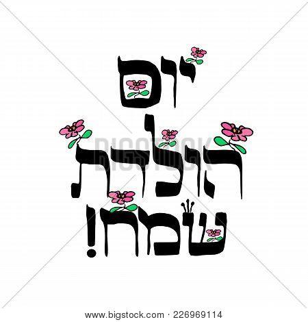 The Inscription In Hebrew Hayom Yom Huledet In Translation Birthday. Calligraphy. Sketch. The Inscri