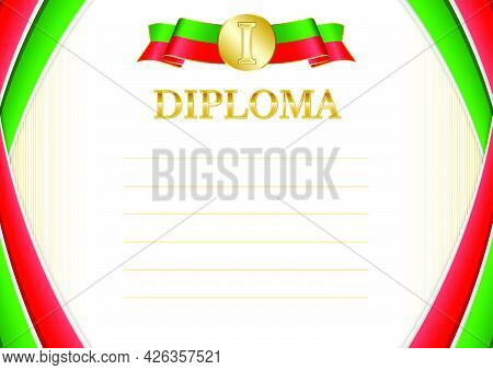 Horizontal  Frame And Border With Tatarstan Flag, Template Elements For Your Certificate And Diploma