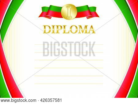 Horizontal  Frame And Border With Portugal Flag, Template Elements For Your Certificate And Diploma.