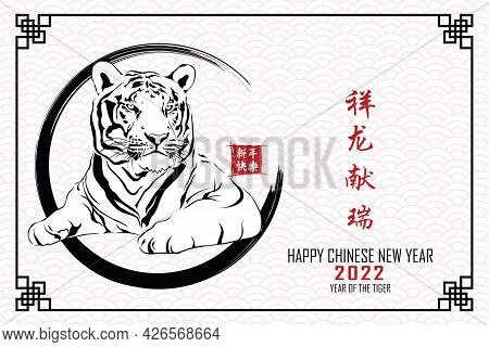 Chinese New Year 2022, Year Of The Tiger With Red Tiger Head Lying In The Chinese Pattern Circle Fra