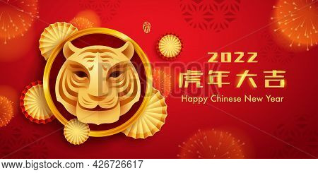 Happy Chinese New Year 2022. Year Of The Tiger. Paper Graphic Cut Art Of Golden Tiger Symbol On Chin