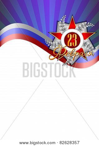 Holiday background in blue-white with Russian tricolor and silver Georgievsky star with date 23 inside on Defender of the Fatherland day. February 23. Russian version. Vector illustration poster