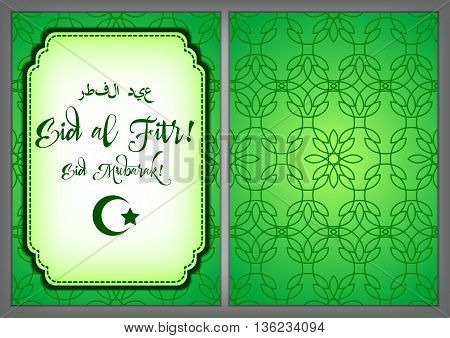 Greeting cards with oriental vintage ornament in green colors. Postcard in two parts for greeting with Islamic holidays Ramadan Breaking the fast Eid al-Fitr Eid al-Adha. Vector illustration