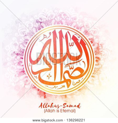 Elegant Greeting Card design with Arabic Islamic Calligraphy of Wish (Dua) Allahus Samad (Allah is Eternal) on floral decorated background.