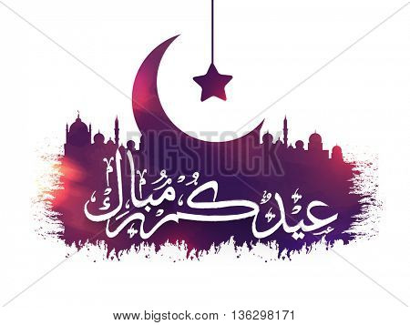 White Arabic Calligraphy of text Eid Mubarak with Glossy Mosque, Big Crescent Moon and Hanging Star, Elegant Greeting Card design for Muslim Community Festival celebration.