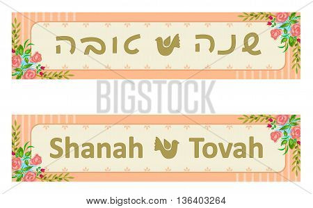 Two decorative Jewish New Year banners in English and Hebrew text that says Shanah Tovah. Eps10