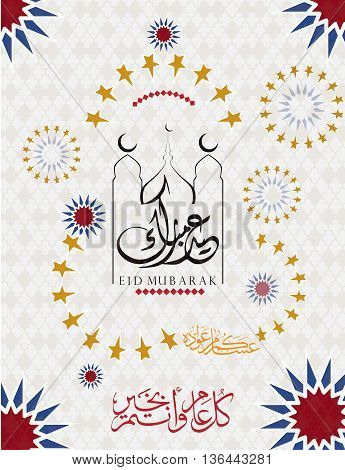Eid Mubarak Wishes 2016 – Eid Mubarak Messages And Greetings Card , Eid Al-fitr ,  Eid Al Fitr Mubar