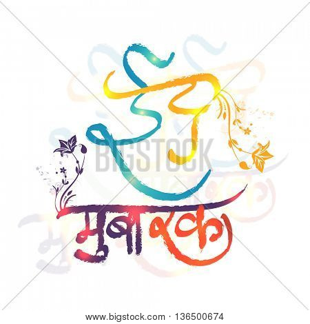 Glossy Hindi Text Eid Mubarak (Blessed Eid) with floral design decoration, Beautiful Islamic Background for Eid, Elegant Greeting Card design for Muslim Community Festival celebration.